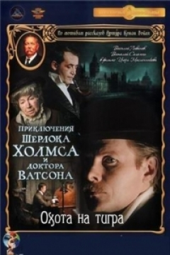 Poster Las Aventuras de Sherlock Holmes y el Doctor Watson: La Casa Vaca