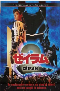 Poster Zeiramu 2