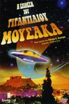 Poster The Attack of the Giant Moussaka
