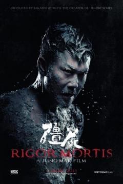Poster Rigor Mortis
