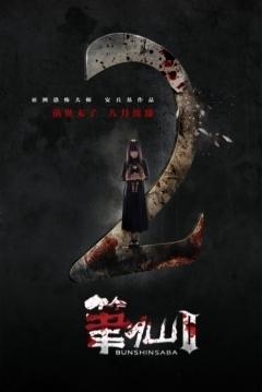 Poster Bunshinsaba 2