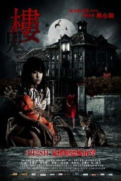 Poster The House (Ghost House)