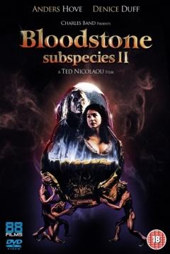 Poster Subespecies 2. Radu: Aullidos en la Noche
