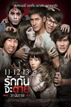 Poster 11-12-13 Rak Kan Ja Tai