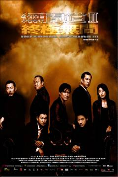 Poster Infernal Affairs 3