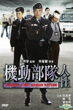 Poster Tactical Unit: Human Nature (PTU 4)