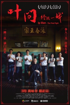 Poster Ip Man  The Final FightIp Man The Final Fight Movie Poster