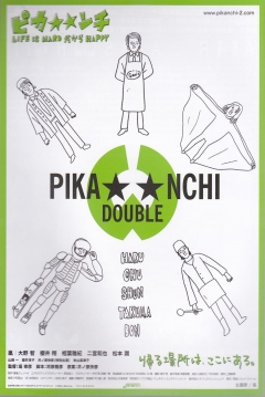 Poster Pika**nchi Life Is Hard Dakara Happy (Pikanchi Life Is Hard Dakara Happy)