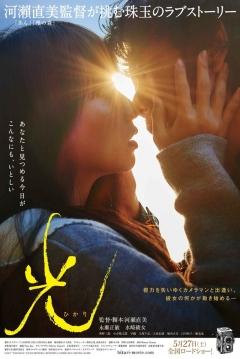 Poster Hacia la Luz