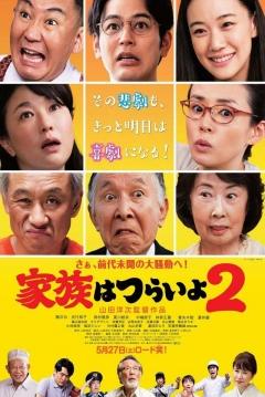 trailer de Maravillosa Familia de Tokio 2