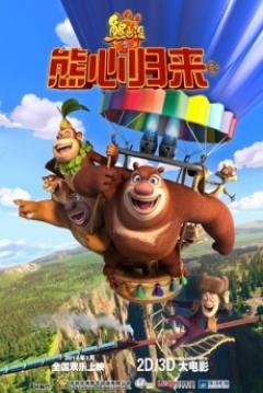 trailer de Boonie Bears y el Gran Secreto