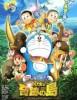 estreno  Doraemon: En Busca del Escarabajo Dorado