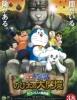 estreno  Doraemon y el Reino Perruno
