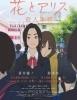 estreno  El Caso de Hana y Alice