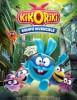 estreno  Kikoriki: Equipo Invencible