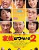 estreno  Maravillosa Familia de Tokio 2