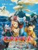 estreno  Gamba