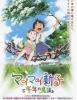 estreno  Mai Mai Miracle