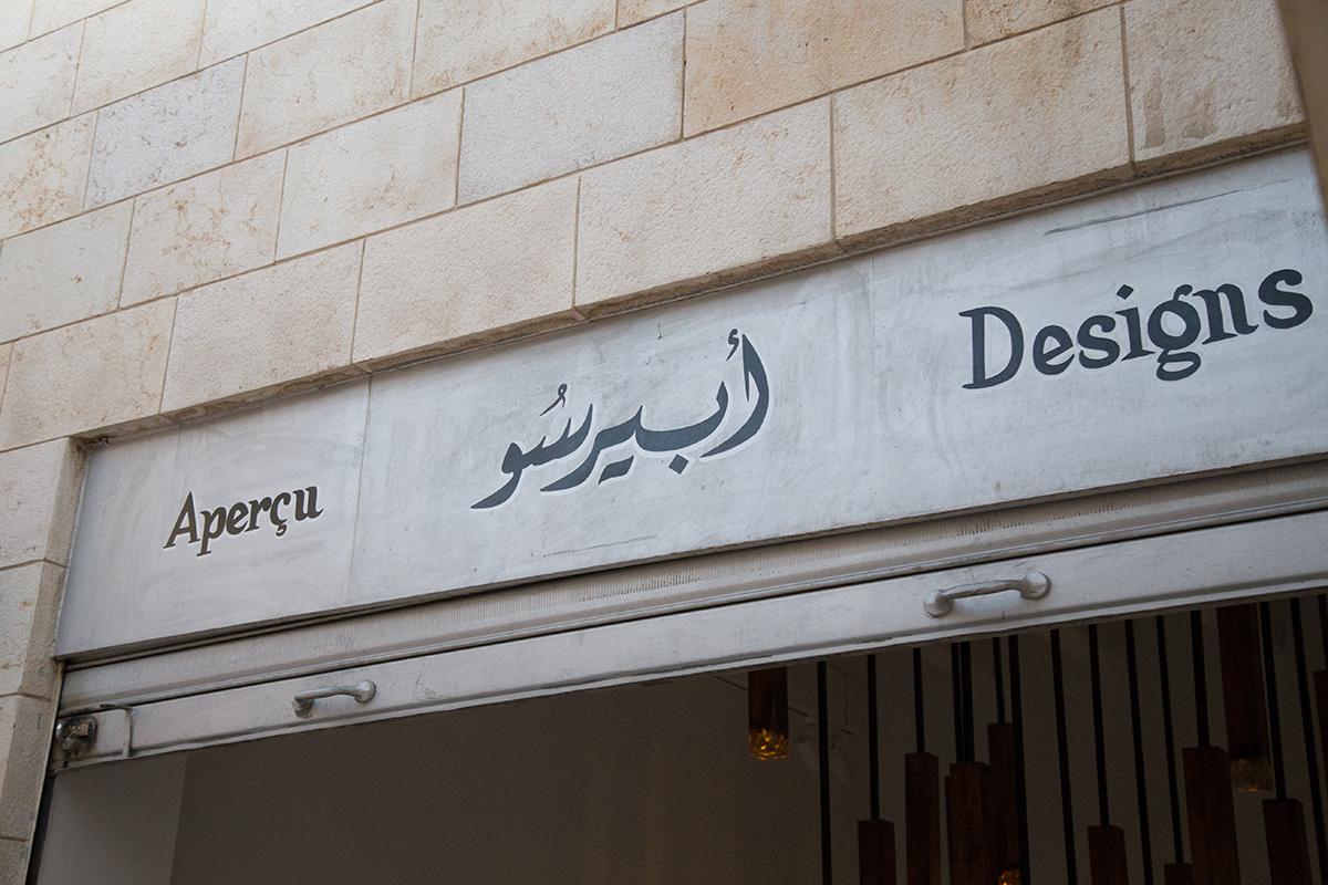 حي الحرف - أسبوع عمان للتصميم 2016