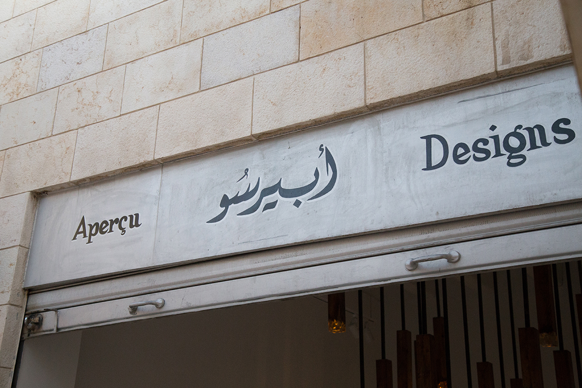 Amman Design Week 2016 Crafts District