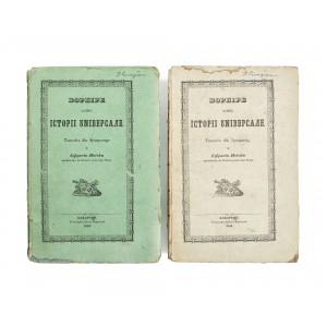 """""""Vorbiri asupra istoriei universale"""", de Eufrosin Poteca, Bucureşti, 1853, 2 volume, carte rară"""