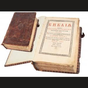 Biblia de la Blaj, 1795; raritate extremă