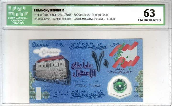 billete de Líbano