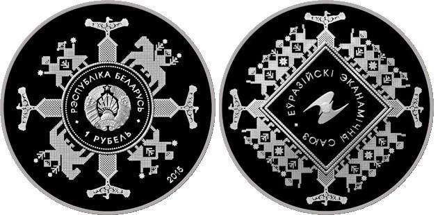 Bielorrusia, 1 rublo conmemorativo de la Unión Económica Euroasiática