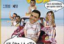 Los Sánchez quieren repetir: Dales referendum que ha sido la otia