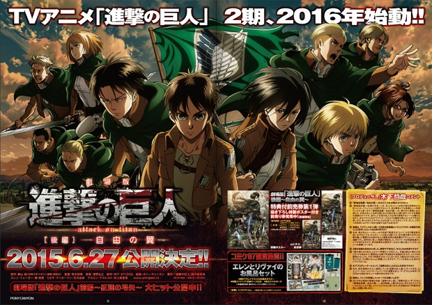 Attack-on-Titan_Haruhichan.com-2nd-Season-Visual