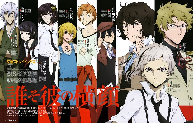 BONES-Bungou-Stray-Dogs-TV-Anime