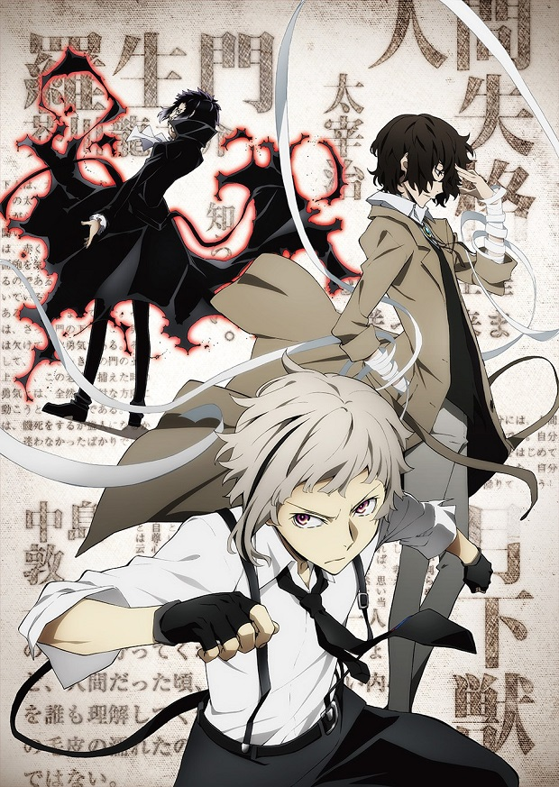 Bungou-Stray-Dogs-anime2