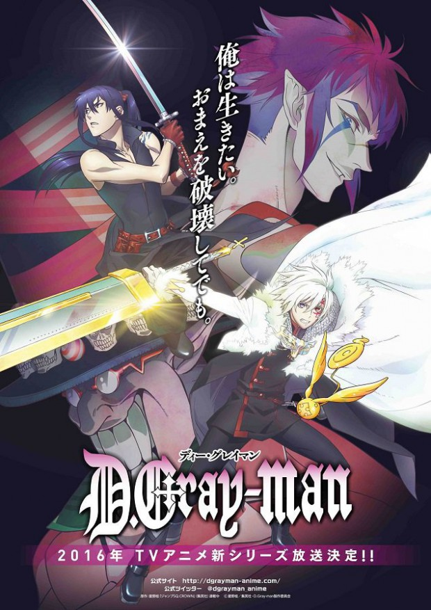 D.Gray-Man-TV-Anime-2016-visual