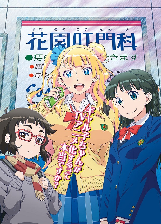 Oshiete-Galko-chan-Anime-visual