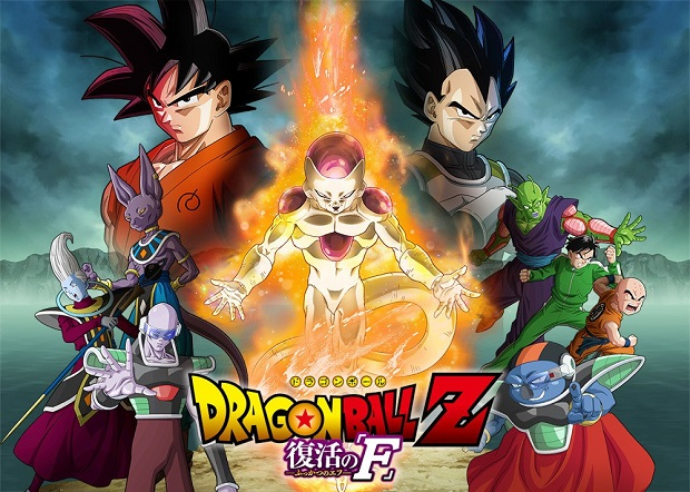 Dragon-Ball-Z-Movie-15-Fukkatsu-no-F1