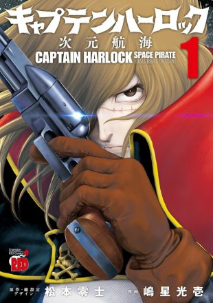 captain-harlock-dimension-voyage-01-jap