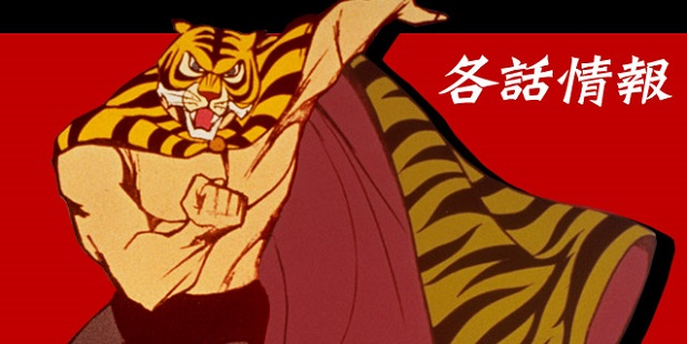 Tiger-mask-uomo-tigre-2