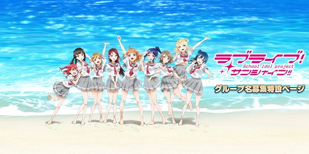 Love-Live-Sunshine-Group-Name-Voting-Visual2