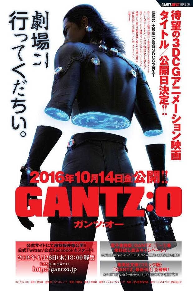 Gantz-Movie