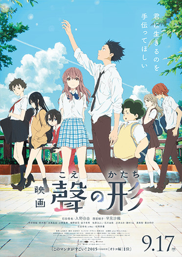 silent-voice-new-visual