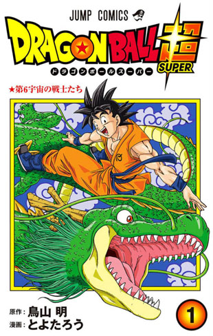 "Copertina di ""Dragon Ball Super"" di Toyotaro."