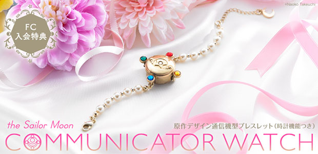"Communicator watch, gadget esclusivo di ""Pretty Guardians - Sailor Moon Official Fan Club""."