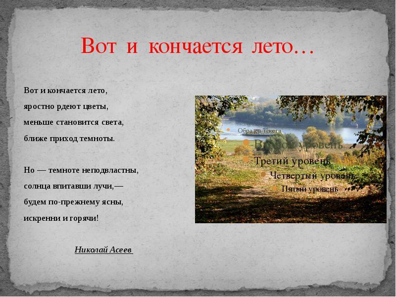 konchaetsya-leto-nachinaetsya-osen