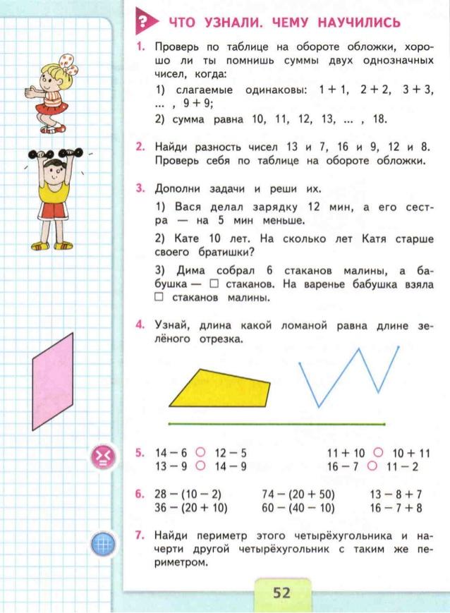Математика 7 класс моро 2 часть ответы