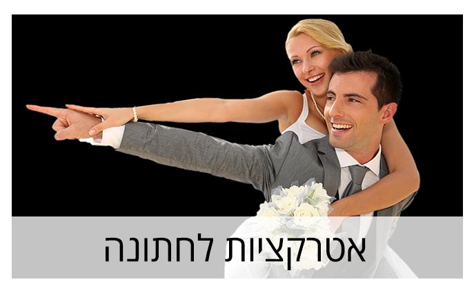 פלאש בר | אטרקציות לחתונה