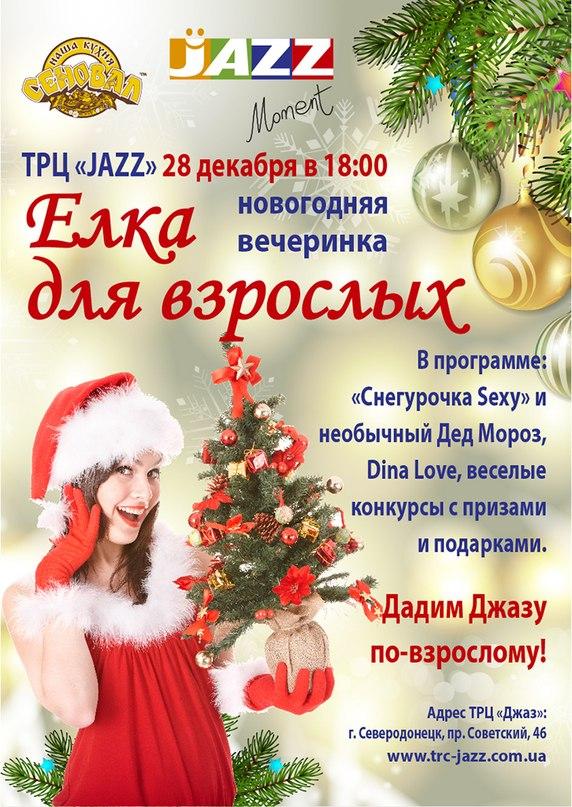 Новогодние поздравления для концерта