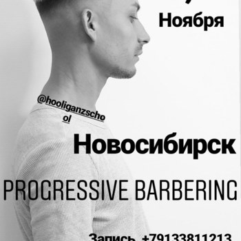 обучение барберов в новосибирске, бритье, курсы барберов, обучение парикмахеров, мужские стрижки , барбершоп, школа барберов