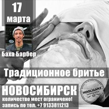 обучение барберов в новосибирске, бритье, курсы барберов, обучение парикмахеров, мужские стрижки , барбершоп