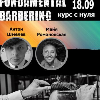 обучение барберов мужские стрижки курсы парикмахеров новосибирск