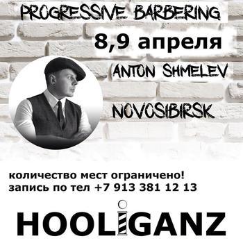 hooliganz huliganos антон шмелев барбер обучение парикмахеров